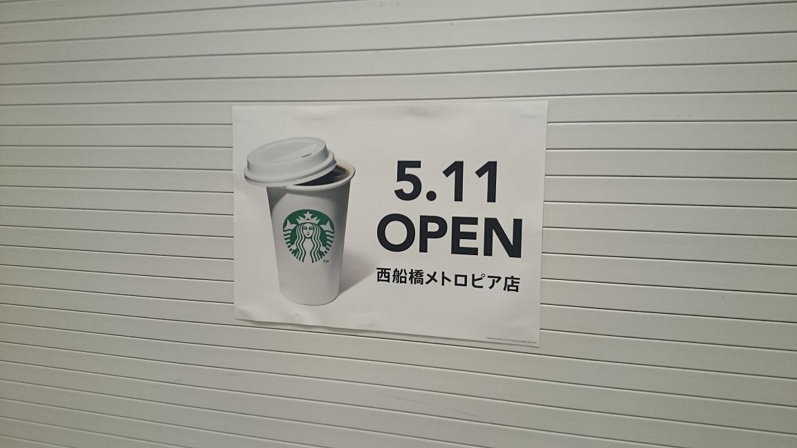 2015年5月11日、西船橋駅にスタ...