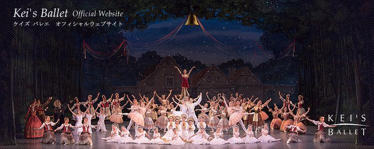 Kei's Ballet
